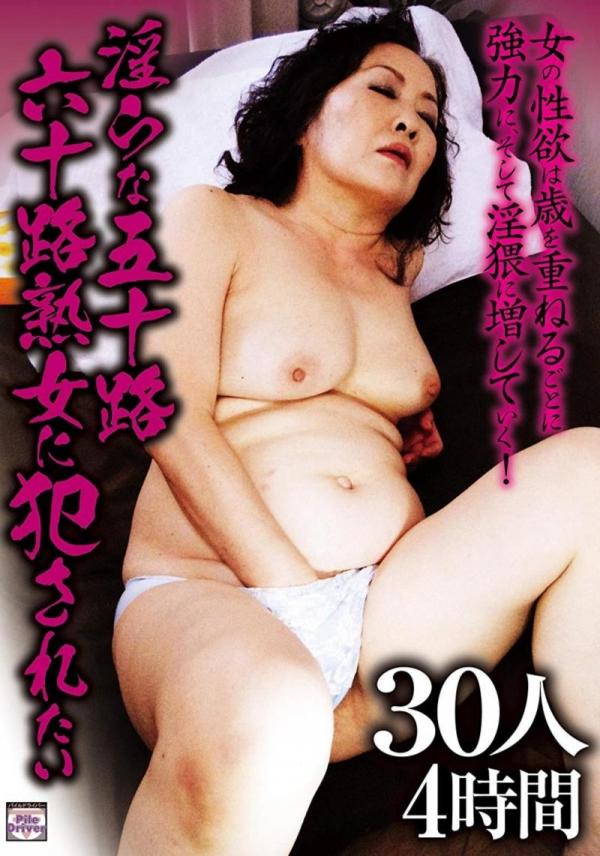 五十路熟女アダルト動画のパケ写コレクション画像50枚の36番