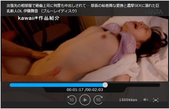 伊藤舞雪 粘着質な愛撫と濃厚SEXに溺れた巨乳新人OLエロ画像41枚のc12枚目