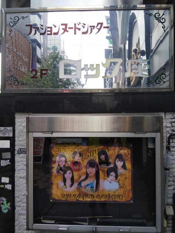 神咲詩織さん、AV引退を前にストリップデビューで連日大盛況エロ画像51枚のa02枚目