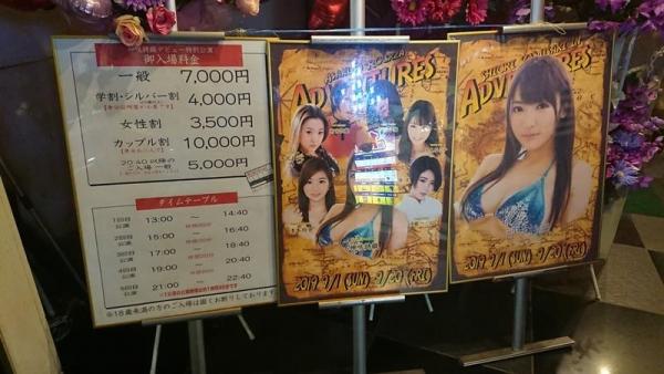神咲詩織さん、AV引退を前にストリップデビューで連日大盛況エロ画像51枚のa09枚目