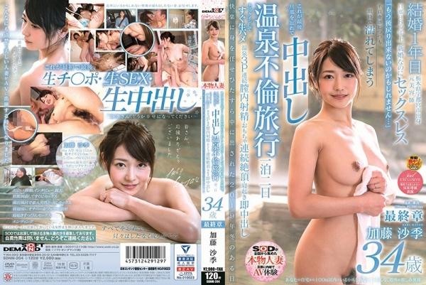 イキ狂う人妻 加藤沙季(かとうさき)34歳エロ画像66枚のa001枚目