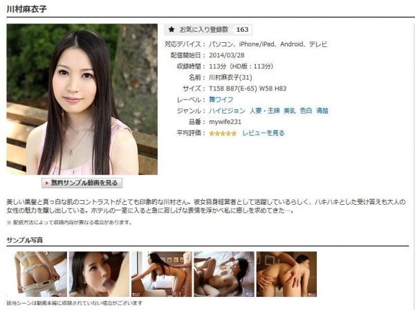 川村麻衣子 寝取られた黒髪ロングで色白な清楚妻エロ画像62枚のb1枚目