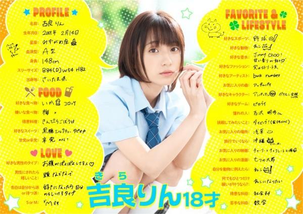 吉良りん18才AVデビュー ダイアモンド級の原石美少女エロ画像28枚のa01枚目