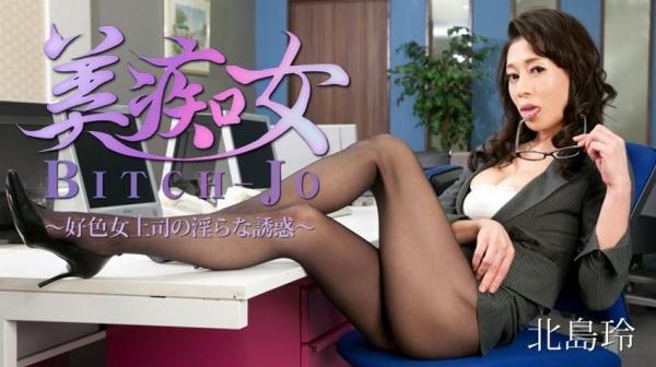 北島玲 妖艶な美痴女 好色女上司の淫らな誘惑エロ画像45枚のa001枚目