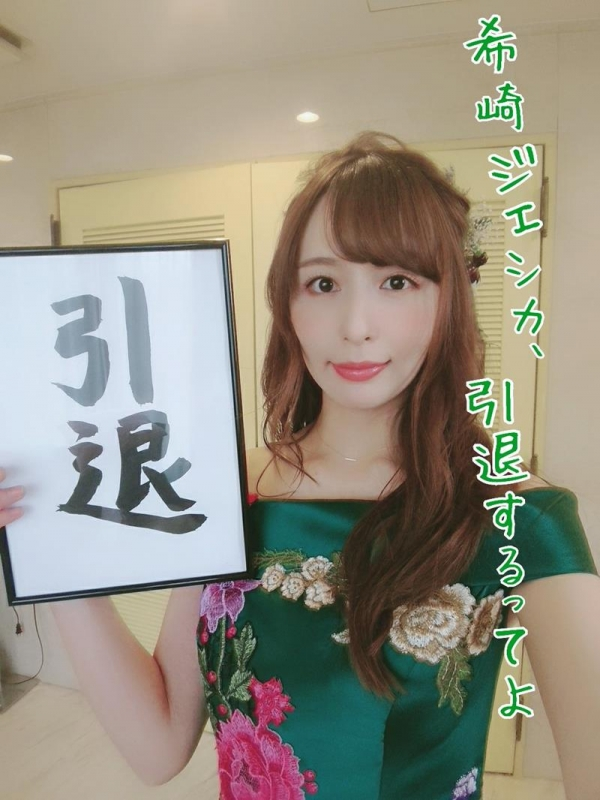 引退 希崎ジェシカさん、11年のAV女優生活に終止符エロ画像51枚のa01枚目