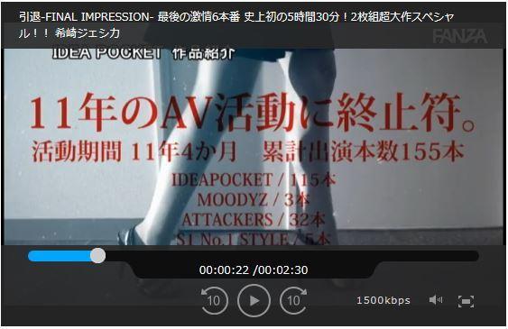 引退 希崎ジェシカさん、11年のAV女優生活に終止符エロ画像51枚のc14枚目