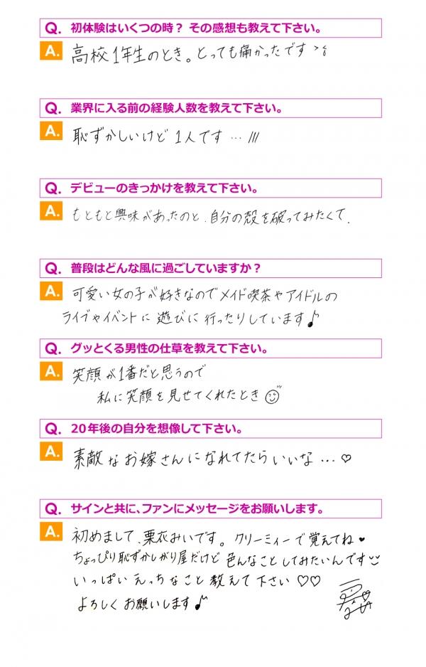 kurii_QandA20171213.jpg