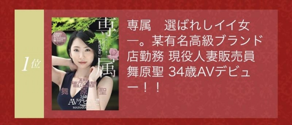 舞原聖 34歳 有名高級ブランド店勤務の人妻販売員エロ画像38枚のa02枚目
