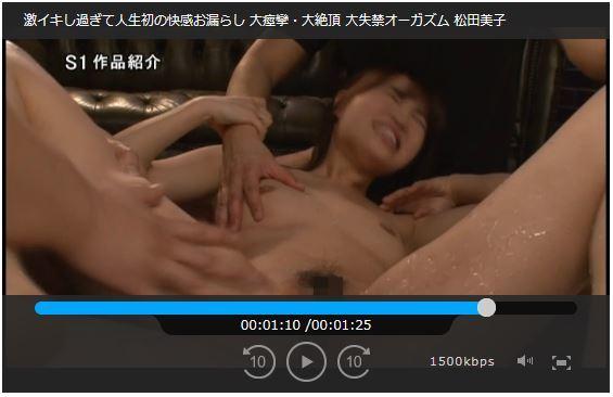 松田美子がイキ過ぎて人生初の快感お漏らし大痙攣エロ画像59枚のc12枚目