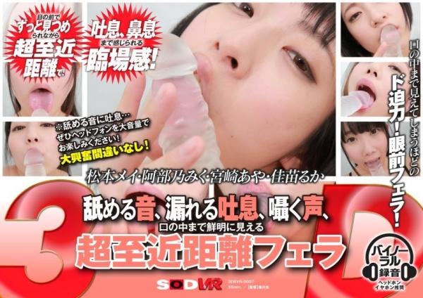 松本メイ(中沢蘭)巨乳の人妻セックス画像85枚のd001番