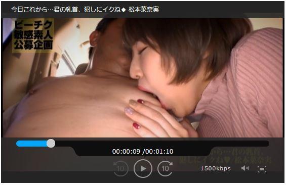 松本菜奈実 M男くんの乳首をイジメる小悪魔痴女エロ画像56枚のc22枚目