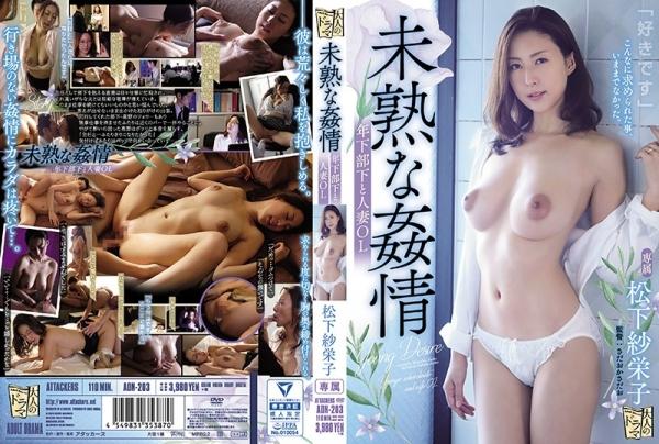 松下紗栄子 中高年に絶大な人気を誇る美熟女エロ画像42枚のd001枚目