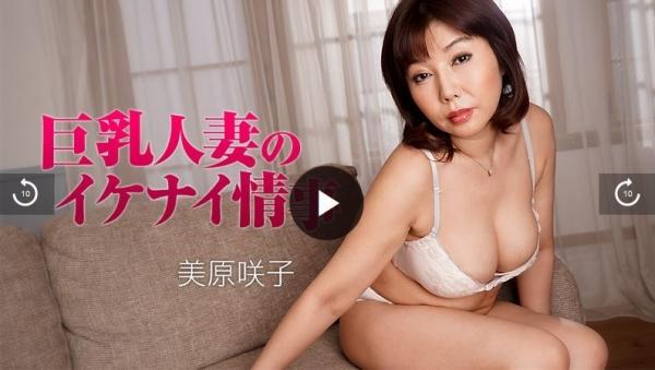 四十路熟女 美原咲子 巨乳人妻のイケナイ情事エロ画像43枚のa001枚目
