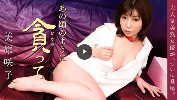 四十路熟女 美原咲子 巨乳人妻のイケナイ情事エロ画像43枚のb001枚目