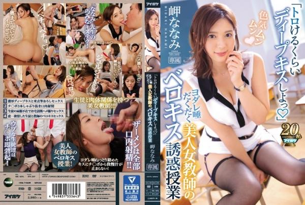 岬ななみ 癒しのスレンダー美少女 エロ画像57枚のd01枚目