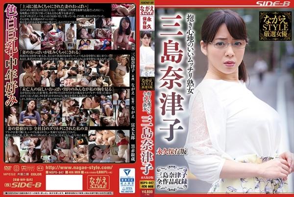 三島奈津子 中高年好みの色白巨乳ムッチリ熟女エロ画像41枚のc01枚目