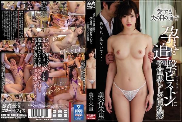 美谷朱里(みたにあかり) スレンダー美乳の美女エロ画像53枚のc001枚目