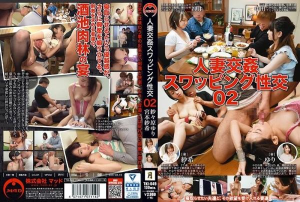 宮本紗希(水野知美)爆乳な人妻セックス画像75枚のc001番