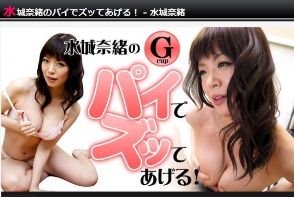 巨乳のヤリマン主婦、人妻水城奈緒ハメ撮り画像80枚の81枚目