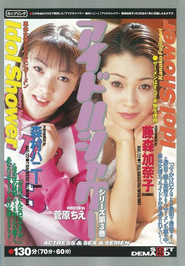森村ハニーという伝説の乳輪を持つAV女優の画像51枚の45枚目