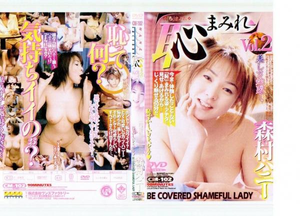 森村ハニーという伝説の乳輪を持つAV女優の画像51枚の48枚目