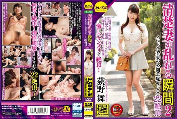 荻野舞 美人若妻の不倫セックス画像117枚のb001番