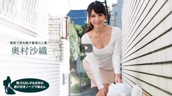 奥村沙織(池田咲)無修正で人気の美熟女エロ画像42枚のc001枚目