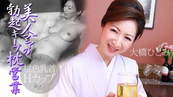不況で枕営業するクラブの美人ママ 大橋ひとみエロ画像21枚の01枚目