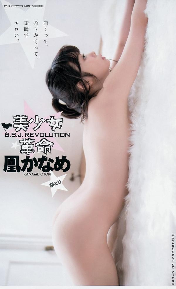 凰かなめ(おおとりかなめ)エロかわパイパン娘ヌード画像130枚のb001番