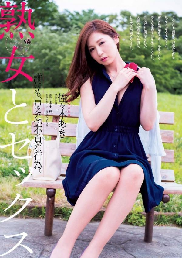 佐々木あき 美しい人妻熟女のエロ画像 a014