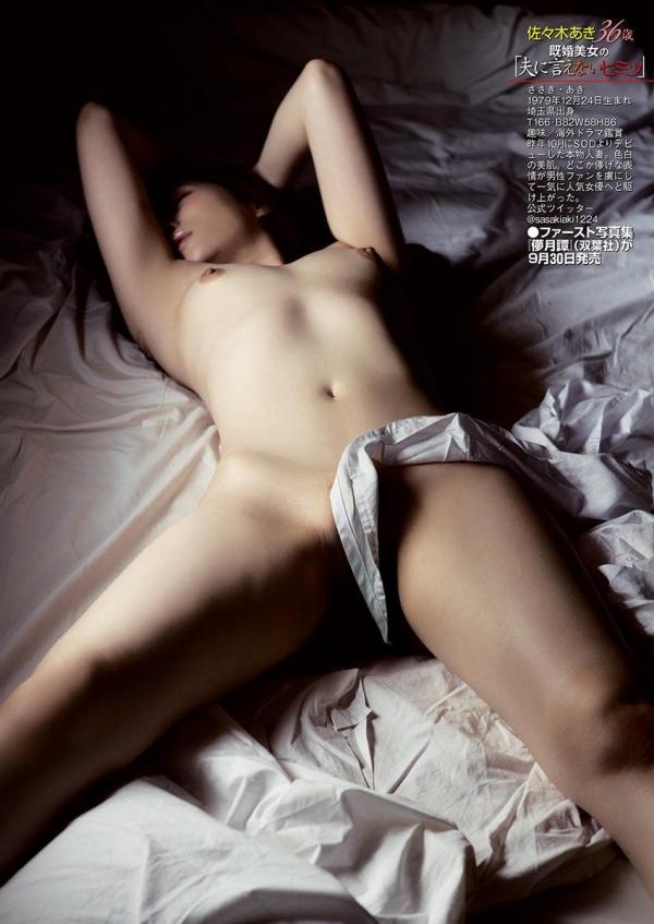 佐々木あき全裸画像 美しい人妻フルヌード60枚の11枚目