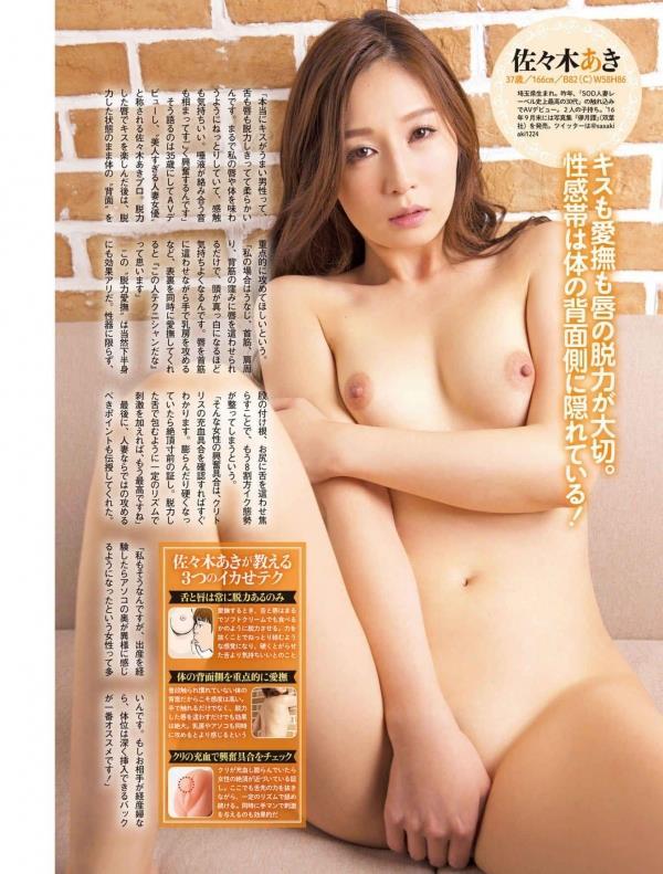佐々木あき全裸画像 美しい人妻フルヌード60枚の54枚目