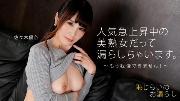 奥村沙織(佐々木優奈)美熟女の恥じらいのお漏らしエロ画像62枚のa001枚目