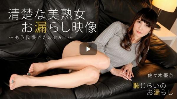 奥村沙織(佐々木優奈)美熟女の恥じらいのお漏らしエロ画像62枚のa002枚目