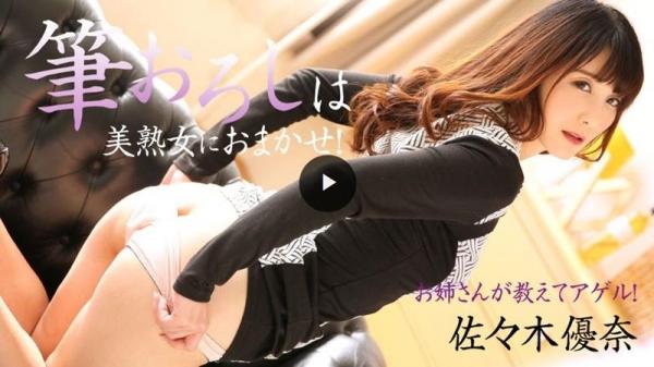 美熟女佐々木優奈さんが優しくエロく童貞くんの筆おろし画像32枚のb01枚目