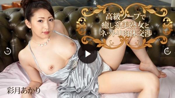 無修正デビューした美熟女彩月あかりが今度は高級ソープ嬢【画像】32枚のb001枚目
