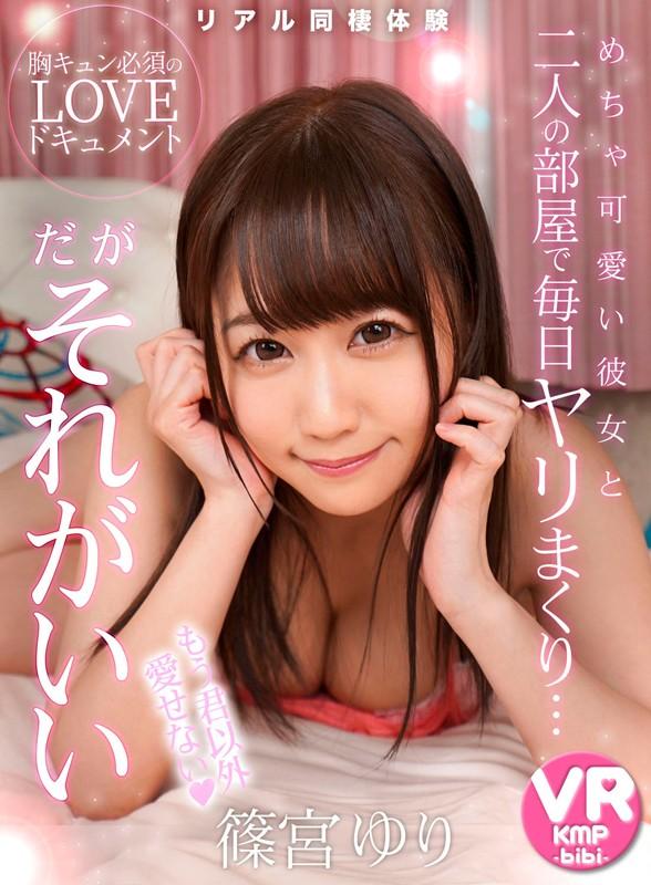 篠宮ゆり 身長149cm ミニマム痴女娘エロ画像70枚のc02枚目