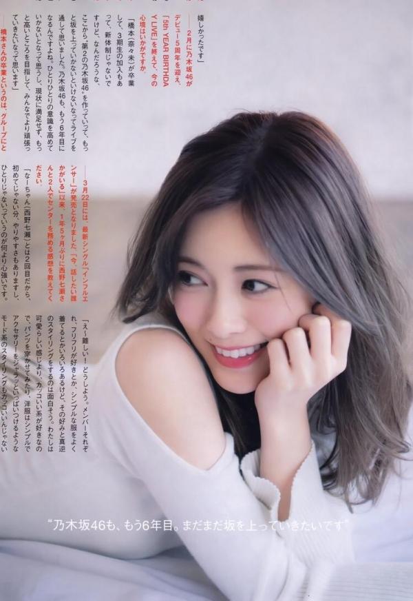 白石麻衣の水着姿と生田絵梨花いくまい仲良しツーショット画像50枚の306番