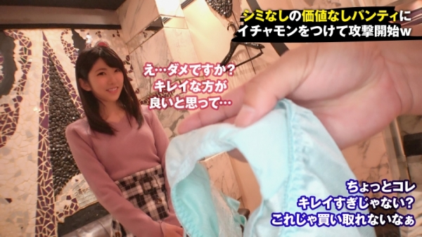 下着売り子 金欠女子大生エロ画像 使用済みパンツ即渡し!47枚のb005枚目
