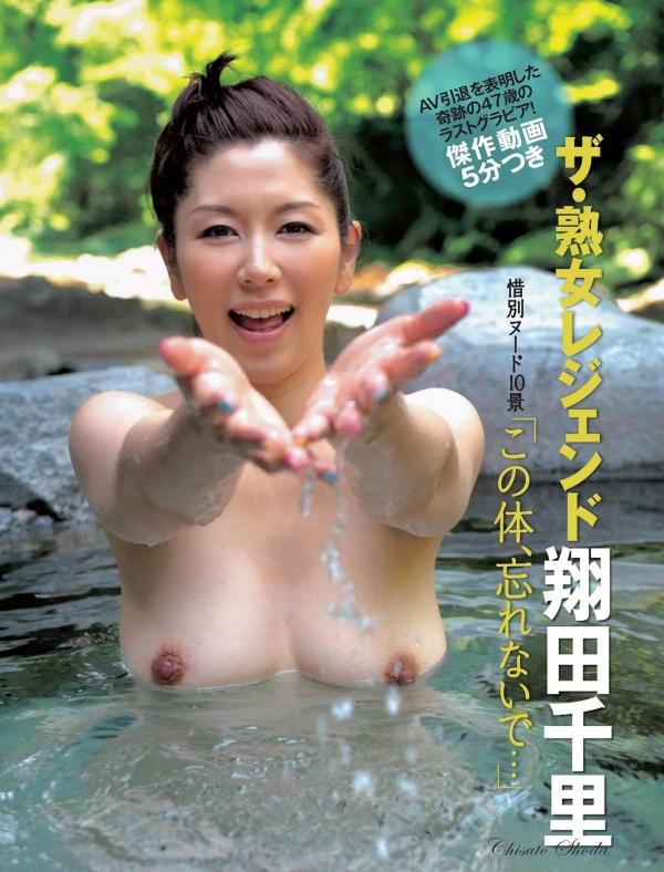 翔田千里 妖艶アラフィフ熟女ヌード画像150枚のc001番