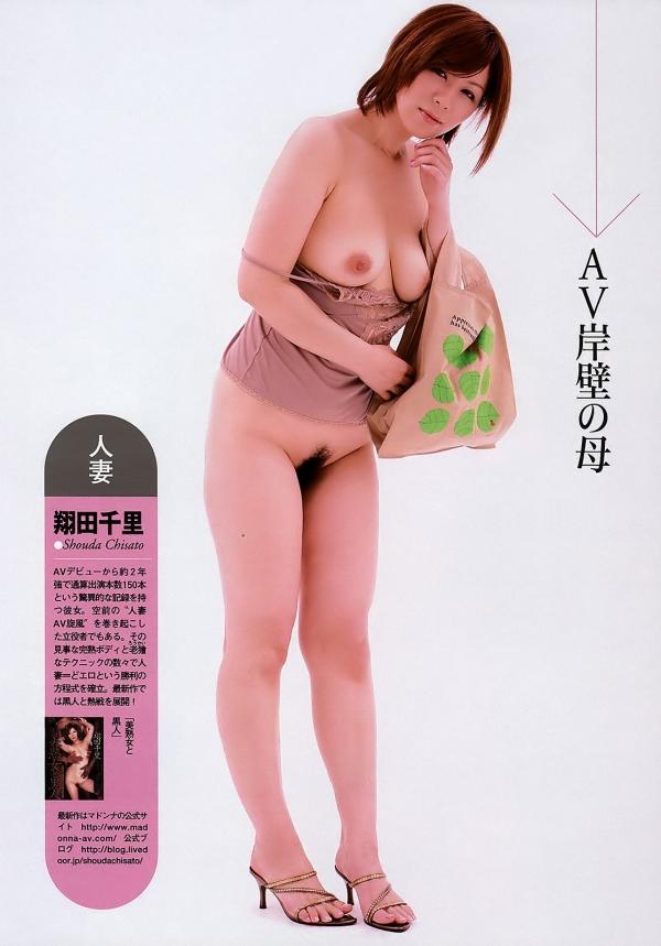 翔田千里 妖艶アラフィフ熟女ヌード画像150枚のe002番