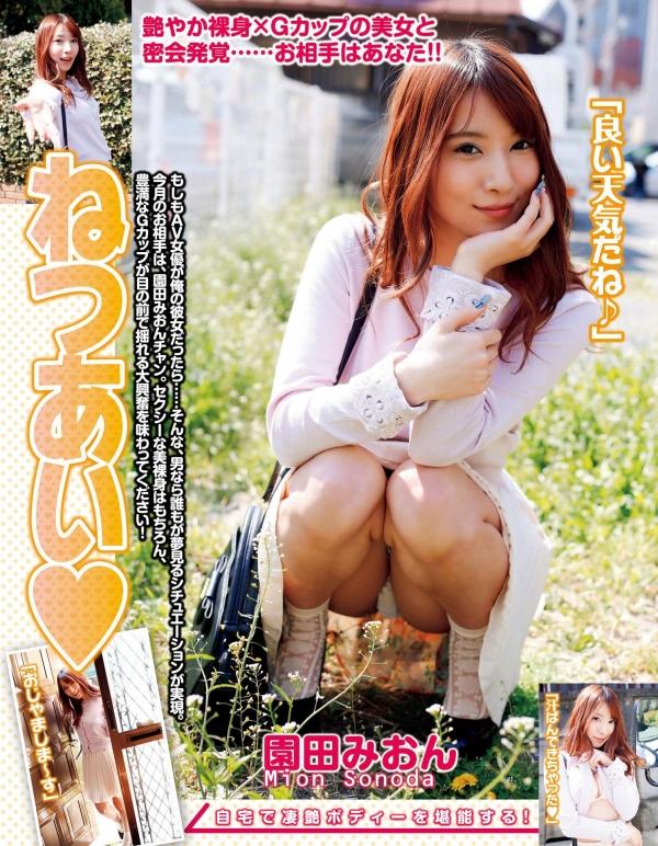 園田みおんヌード画像150枚のa013番