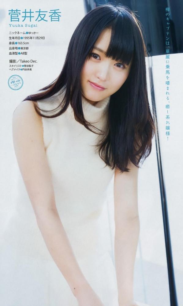 欅坂46の癒し代表 菅井友香 スレンダー美乳な水着画像31枚の01枚目