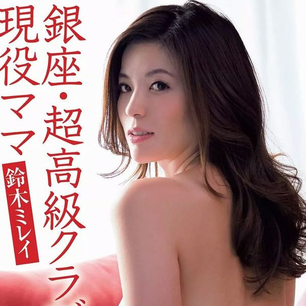 銀座 超高級クラブの巨乳ママ 鈴木ミレイのエロ画像52枚の1