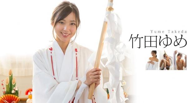 竹田ゆめ かわいい巫女さん清純美少女ヌード画像のa001番