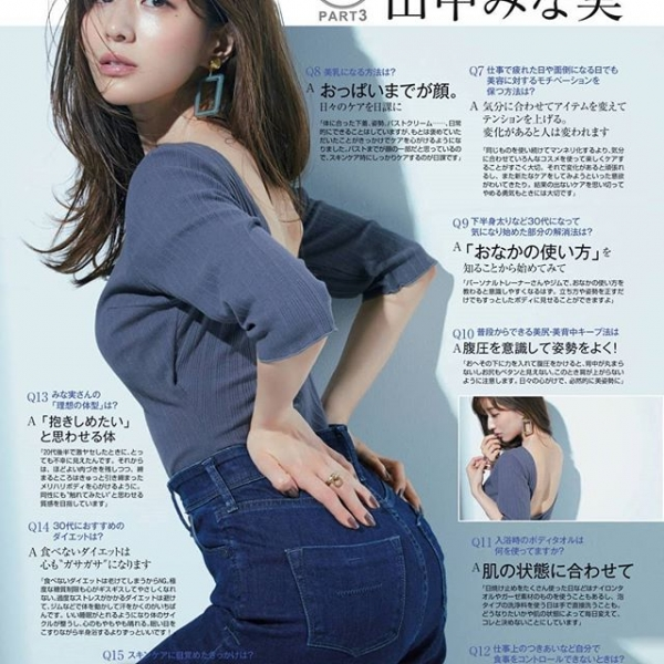 田中みな実のエロ画像 写真集爆売れなフェロモン美女29枚のb07枚目
