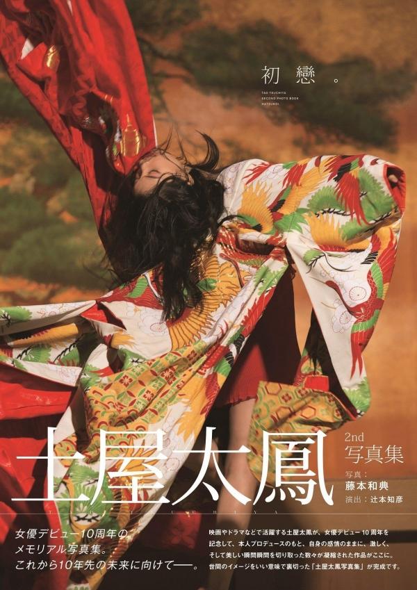 土屋太鳳(つちやたお)水着など癒し画像70枚のa007番