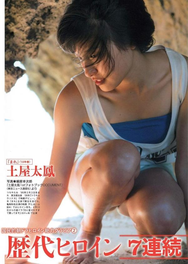 土屋太鳳(つちやたお)水着など癒し画像70枚のb004番