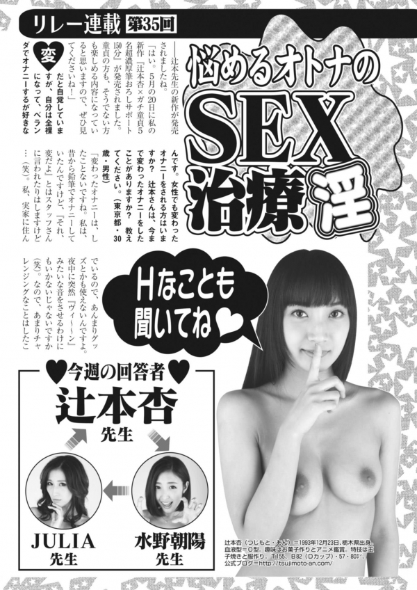 辻本杏 ヌード画像110枚のc001番