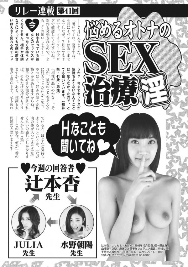 辻本杏 ヌード画像110枚のe001番